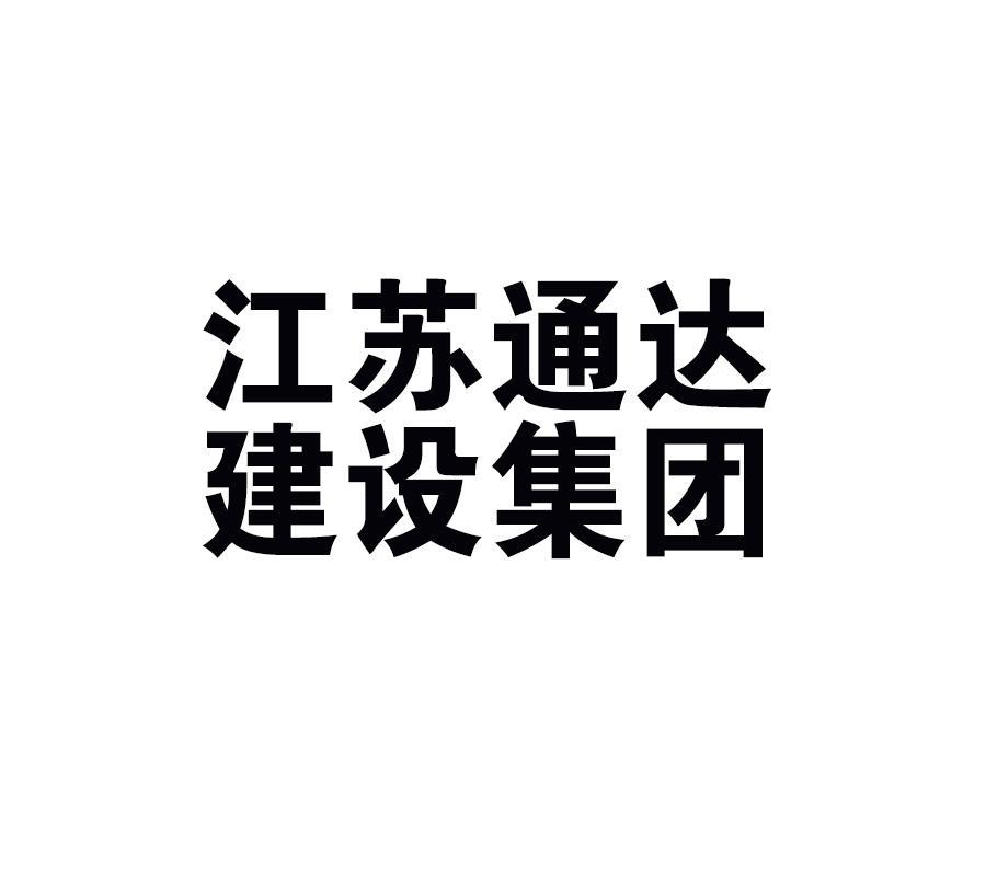 100江苏通达建设集团.jpg