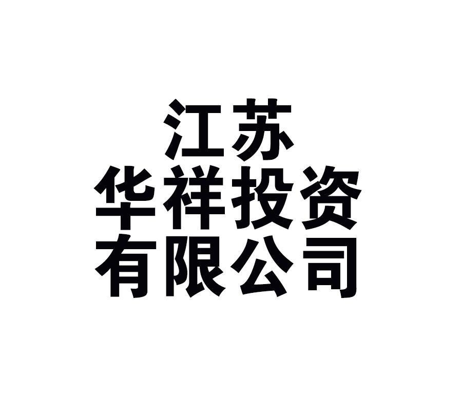 97江苏华祥投资有限公司.jpg