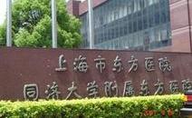 上海东方医院PETCT-PETCT/MR(核磁)检查预约平台