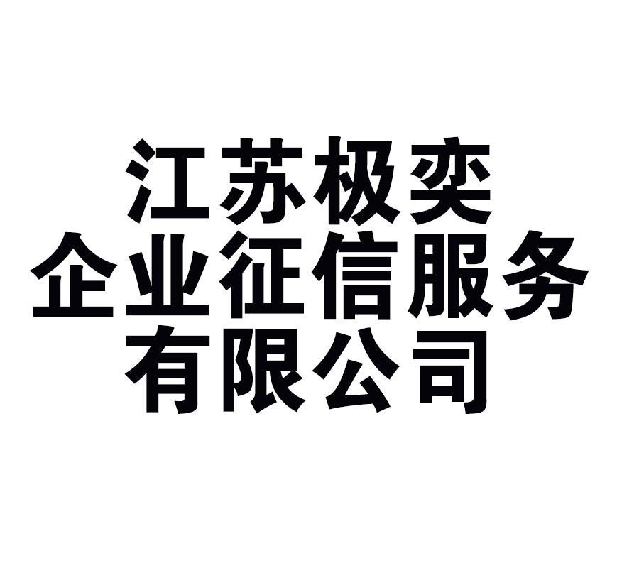 86江苏极奕企业征信服务有限公司.jpg