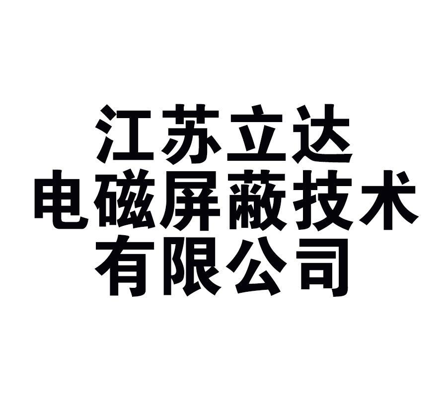 101江苏立达电磁屏蔽技术有限公司.jpg