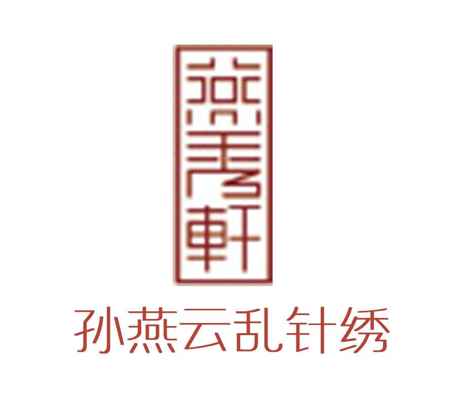 86孙燕云乱针绣艺术创作中心.jpg