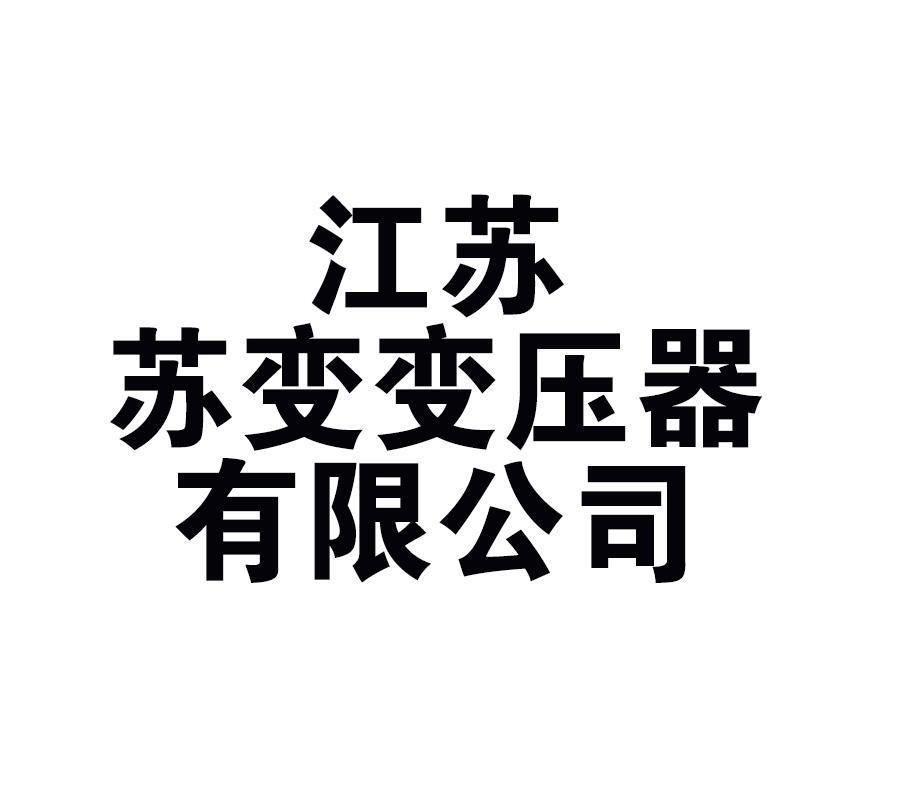 81江苏苏变变压器有限公司.jpg