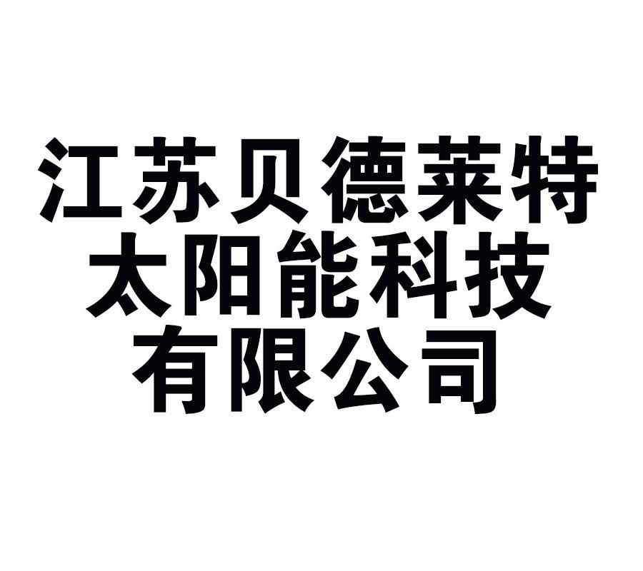 98江苏贝德莱特太阳能科技有限公司.jpg