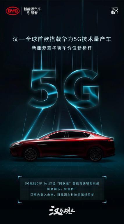比亚迪宣布将采用华为5G技术