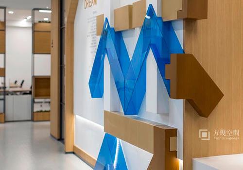 公司文化墙装置标识