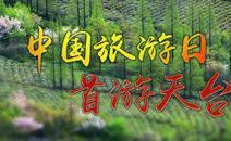 天台山旅游综述