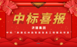 """""""济丽""""显示品牌中标""""新建红林路智能信息工程服务项目"""",一起中标的都是国际知名**!"""