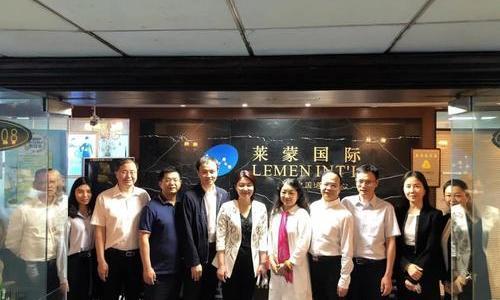 【萊·新聞】湖南省商務廳領導一行參訪萊蒙國際