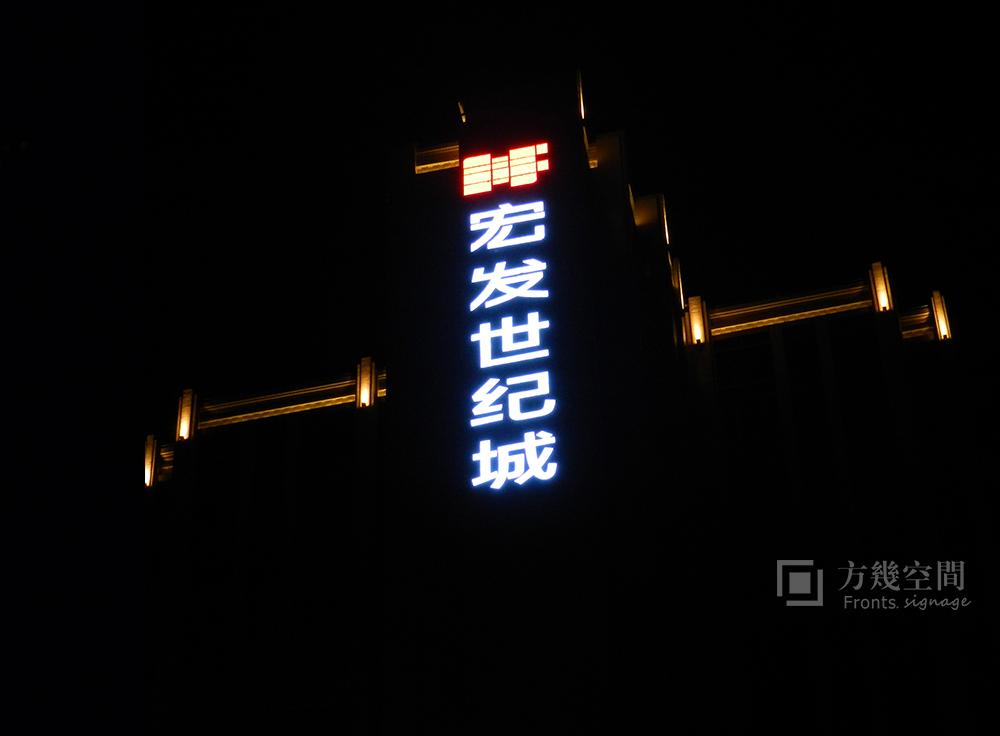 宏发世纪城.jpg