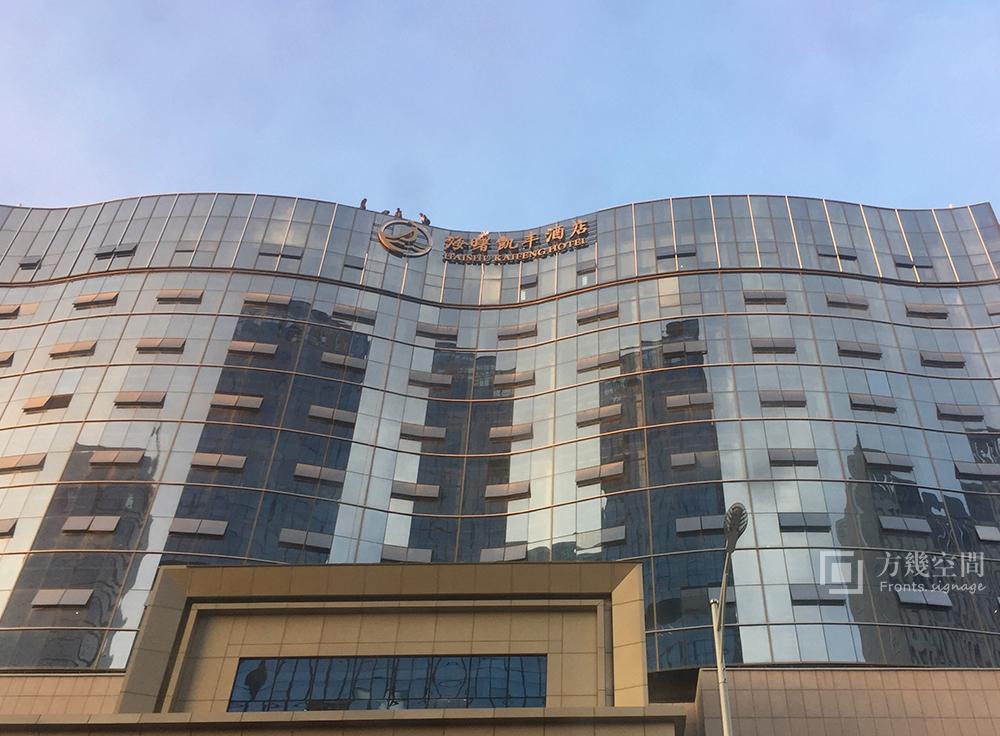 海曙凯丰酒店2.jpg