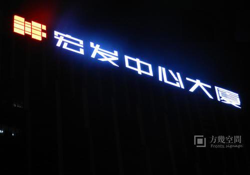 宏发地产集团中心大厦钢结构发光字