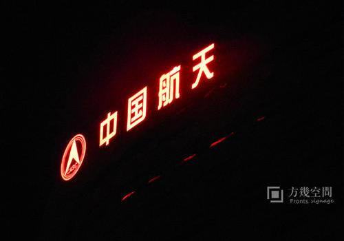 中国航天大厦幕墙led标识