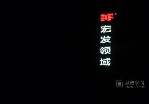 深圳宏发地产小区标识