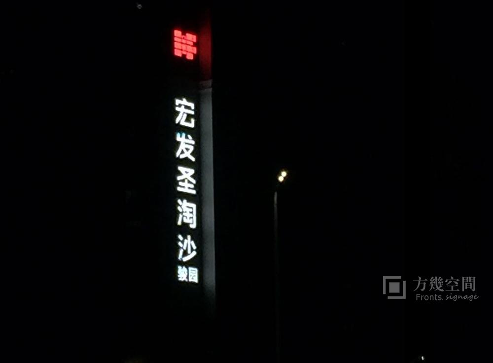 宏发圣淘沙骏园.jpg