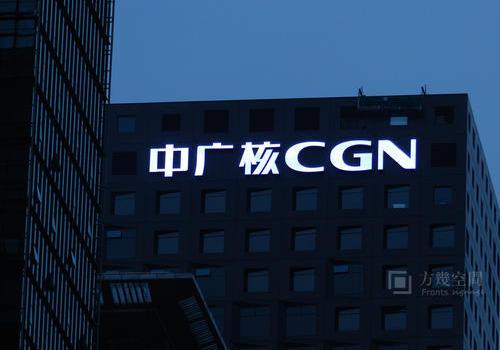中广核南方总部大厦幕墙标识