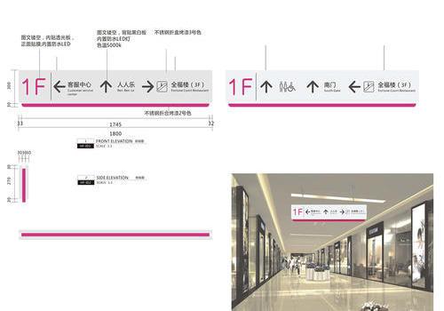 宏发荟·嘉域商业广场标识系统