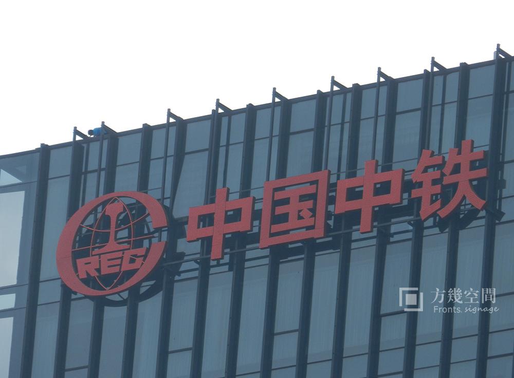 中铁项目12.jpg