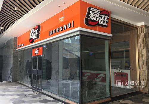 深圳嘉旺餐饮连锁门店招牌