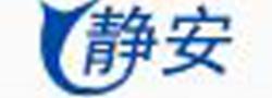 上海市静安区卫计委