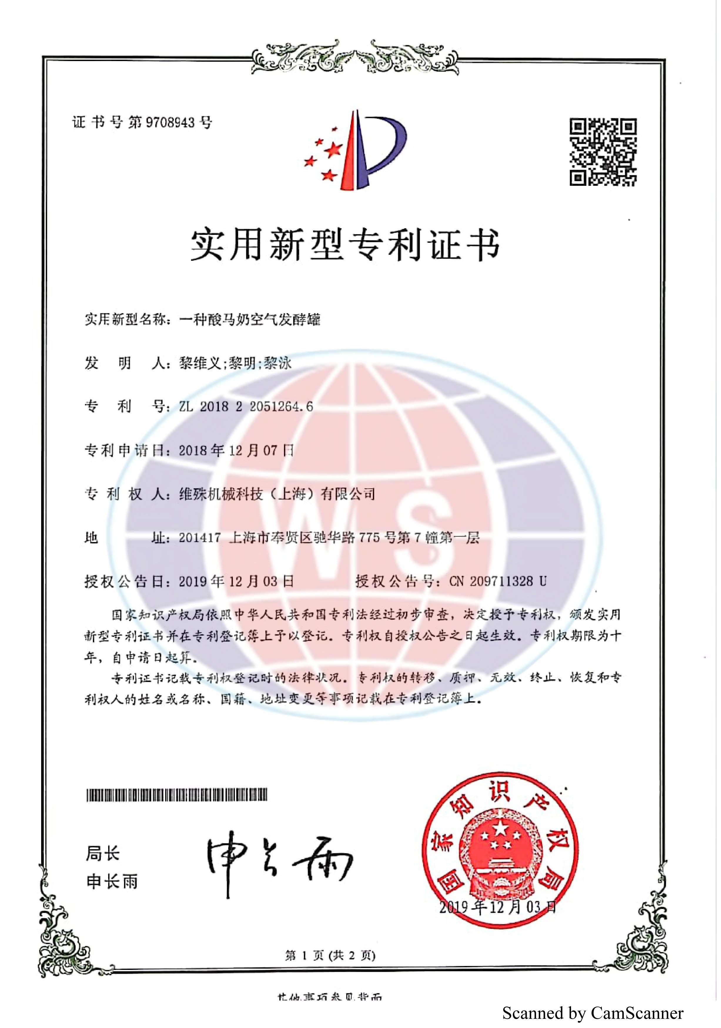 专利证书-1 - 副本.jpg