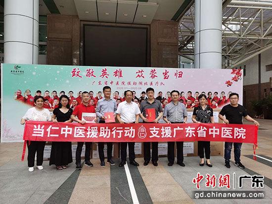 当仁中医到广东省中医院进行防疫抗疫物资捐赠。 当仁中医供图