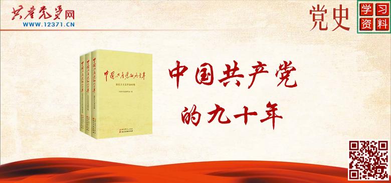 图书《中国共产党的九十年》