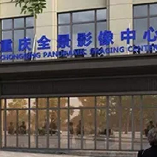 重庆全景红岭医学影像诊断中心