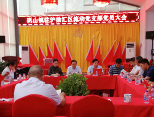 矾山镇驻沪徐汇区流动党支部召开支部党员大会