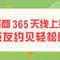 如何入驻上海茶博会线上平台?