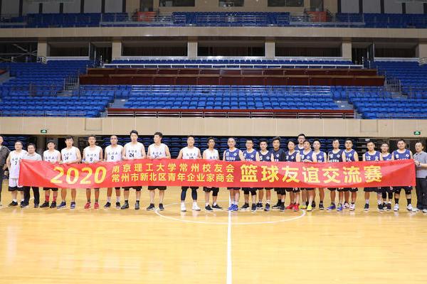 新北区青商会与南理工常州校友会举行篮球交流赛,担路科技积极筹备