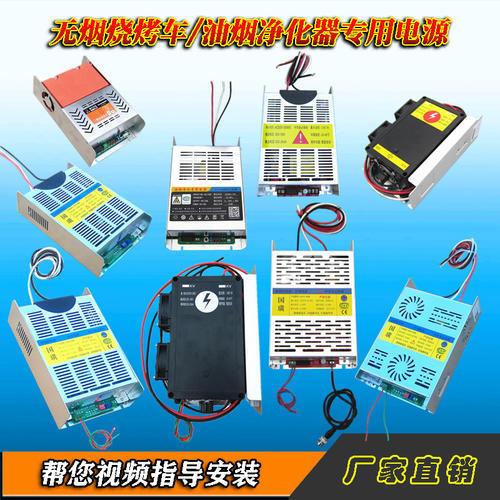 净化器高压电源