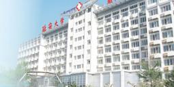 陕西延安大学咸阳医院