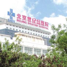 首都医科大学附属北京世纪坛医院PETCT