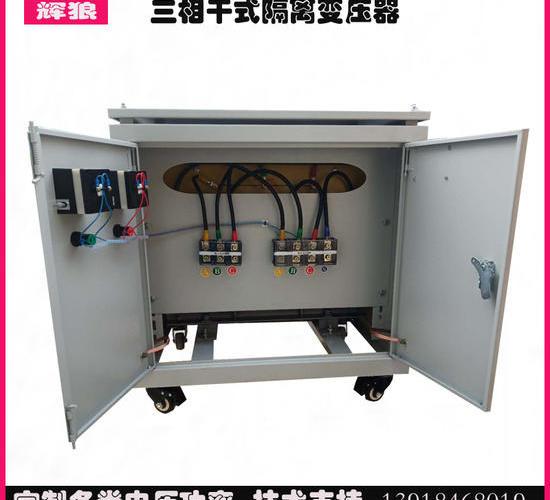 380v转200v隔离变压器