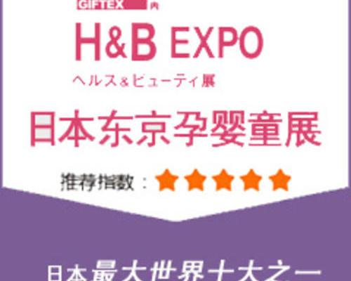 2020年日本东京国际婴童用品展览会