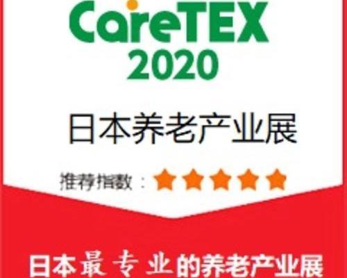 2021年日本东京国际养老用品产业展览会