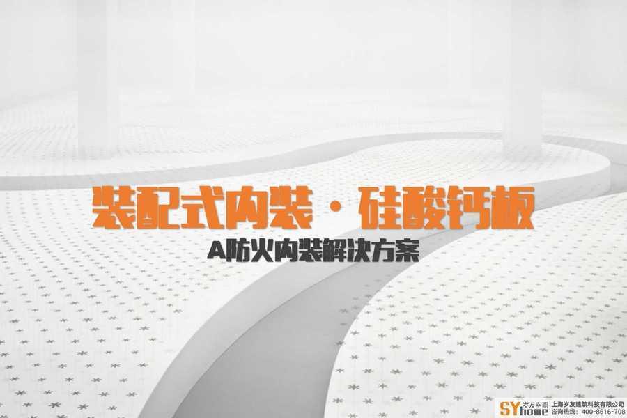 硅酸钙室内装饰板·A级防火