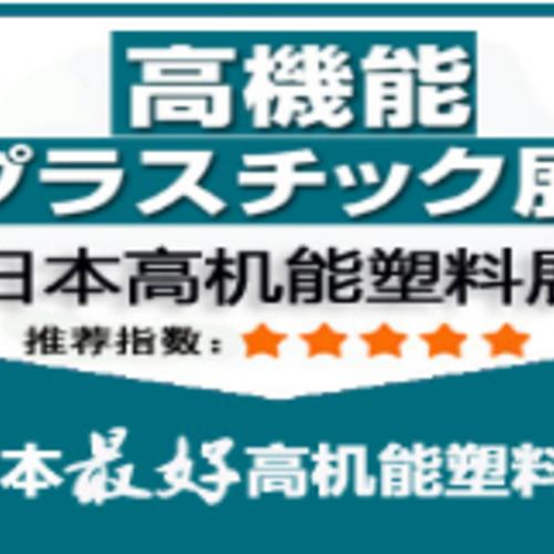 2020年日本东京高性能塑料及复合材料展览会