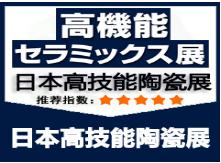 日本高技能陶瓷展图.png