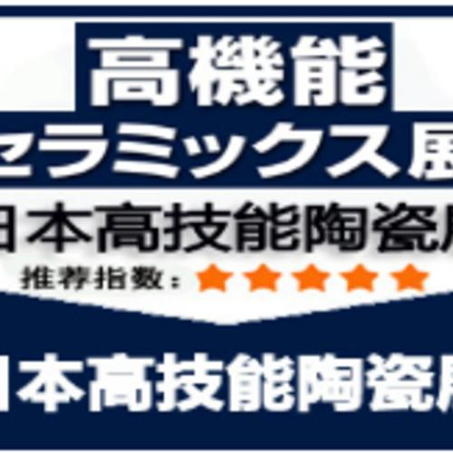 2020年日本东京国际高机能陶瓷展览会