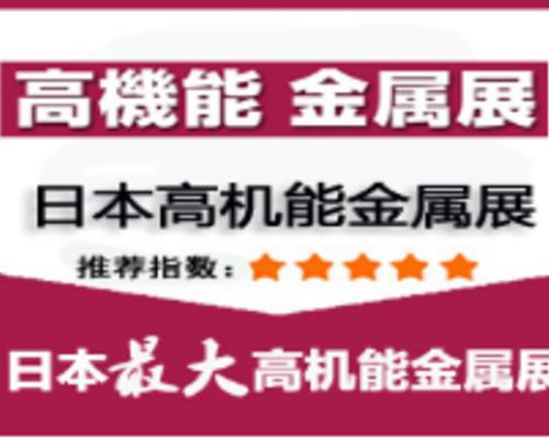 2020年日本东京高机能金属加工综合展览会