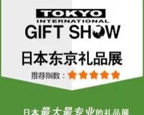 2021年日本东京国际礼品消费品展览会Gift Show