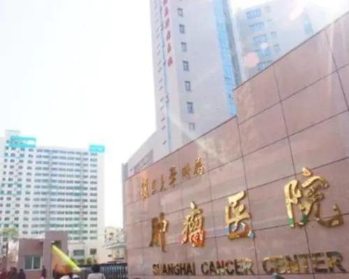 上海肿瘤医院.png