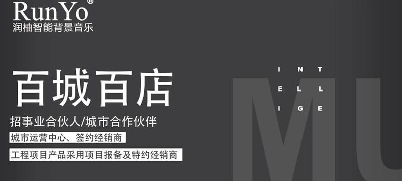 【百城百店】招事业合伙人/城市合作伙伴
