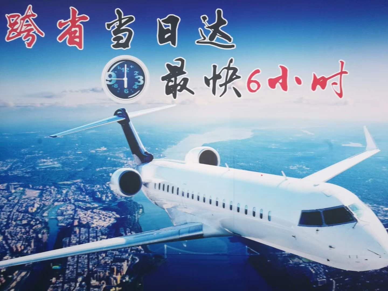 安庆上海航空货运加急