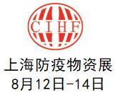 上海防疫物资展.png
