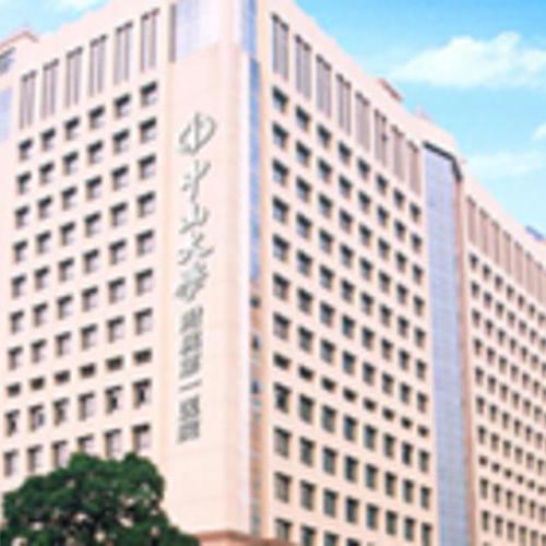 中山大学附属第一医院-PETCT/MR(核磁)检查预约平台