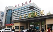 北京海军总医院-PETCT/MR(核磁)检查预约平台
