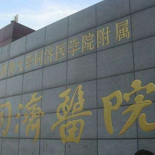 华中科技大学同济医学院附属同济医院-PETCT/MR(核磁)检查预约平台